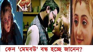 কেন মেমবউ বন্ধ হচ্ছে জানেন? Vinita Chatterjee's Mem Bou serial to End | Star Jalsha Membou