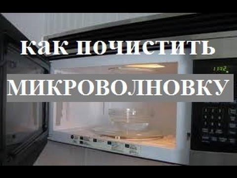 Как почистить микроволновку. How to clean the microwave