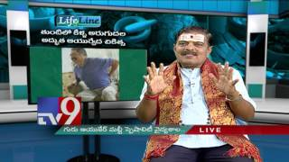 Avascular Necrosis - Ayurvedic Treatment - Life Line - TV9
