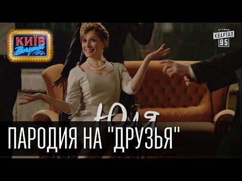 Политический сериал Друзi, все сезоны в одной серии | Пороблено в Украине, пародия 2015