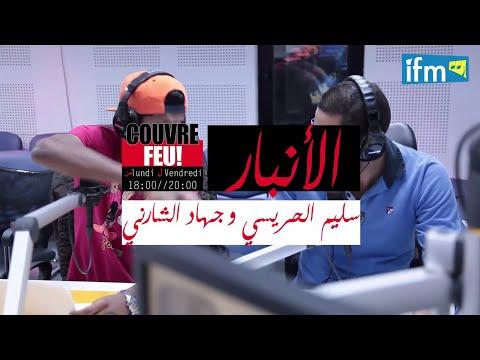 Al Anbar avec Jihed Cherni et Slayem Lahrisi - 06-10-2014