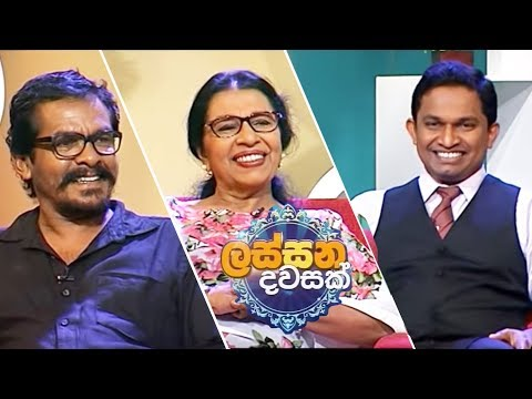 Lassana Dawasak | Sirasa TV with Buddhika Wickramadara 19th November 2018