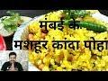 Kanda Poha || Kanda Poha Recipe || Mumbai Style Kanda Poha || Poha Recipe