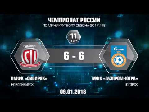 11 тур. Сибиряк - Газпром-ЮГРА. 6-6. Первый матч