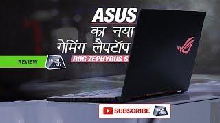 ASUS का नया Light-Weight गेमिंग लैपटॉप हुआ लांच | Review| Tech Tak