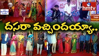 Dasara Vachindayya Program | Patas Comedians | Bol Baby Bol Singers | College Poragallu Team | hmtv