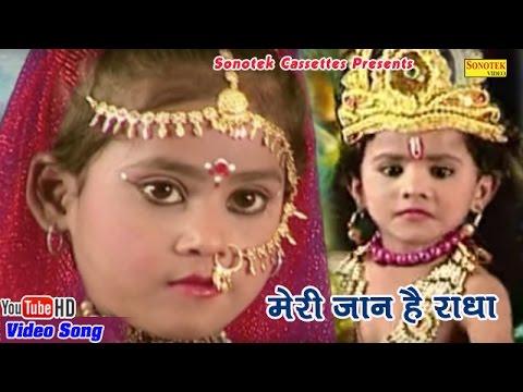 मेरी जान है राधा || Shyam Ji Ka Lifafa - orignal  || Most Popular Radha Krishna Bhajan