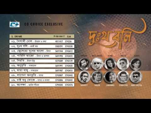 Dukhho Boli | Audio Jukebox | Bangla New Song 2016