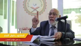 الرد على مؤتمر المغرب ٢٠١٧ | د. زغلول النجار