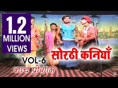 शानदार भोजपुरी नॉच प्रोग्राम || सोरठी कनियाँ  Vol-6 || Bhojpuri Naach Program || Neelam Cassettes