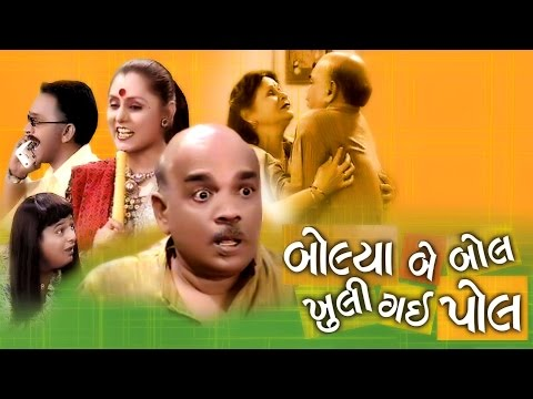 Bolya Bey Bol Khuli Gayi Pol - Gujarati Natak Full Comedy video