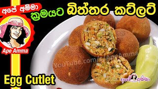 Easy Egg Cutlet by Apé Amma