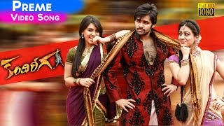 Preme Video Song || Kandireega Movie Songs || Ram, Hansika, Aksha