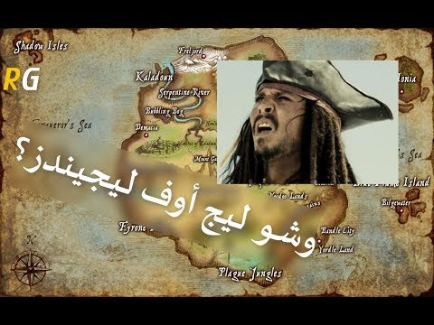 شرح عالم ليج أوف ليجيندز | Welcome To Valoran (ARABIC) - League of Legends