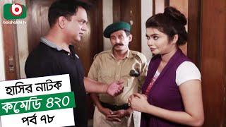 Dom Fatano Hashir Natok | Comedy 420 EP - 78 | Mir Sabbir, Ahona, Siddik, Chitrolekha Guho