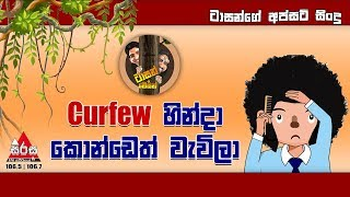 Sirasa FM Tarzan Bappa Upset Song - Curfew