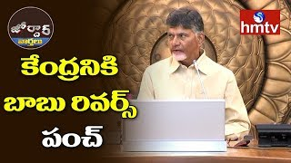 Chandrababu Naidu Govt Blocks CBI in Andhra Pradesh | Jordar News | hmtv