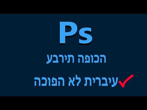 תיקון עברית הפוכה בפוטושופ Backwards Hebrew in Photoshop fix