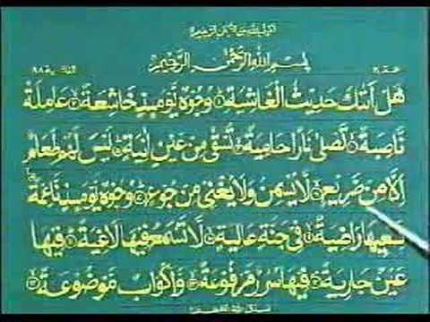 Learn Quran in Urdu 53 of 64