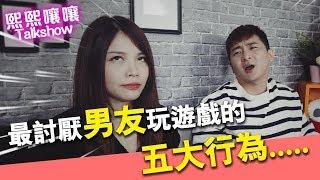 【熙熙嚷嚷Talk show】超討厭的!男友玩遊戲時的五大讓人暴怒行為!Ft.NG