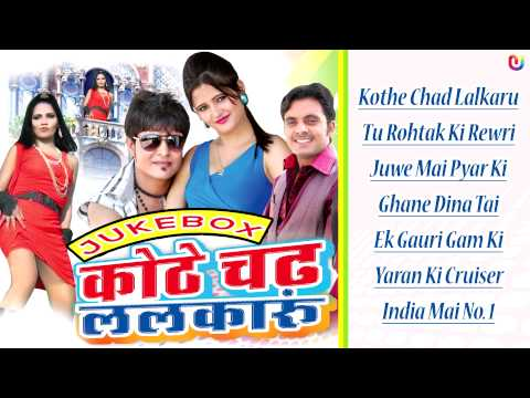 Kothe Chadh Lalkaru - Song Jukebox - Latest Superhit Haryanvi Song Collection