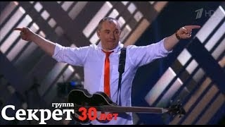 Секрет - От Питера до Москвы