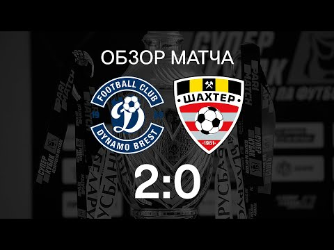 Суперкубок. Шахтер - Динамо Брест - 0:2 (04.03.2020)