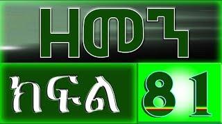 Zemen - Part 81 (Ethiopian Drama)