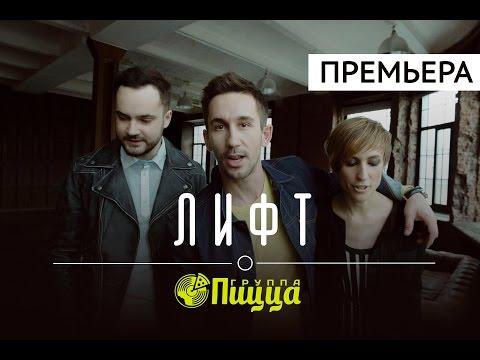 ПРЕМЬЕРА! Группа ПИЦЦА - Лифт (Официальное видео)