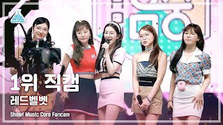 Download lagu (ENG sub) [예능연구소 4K] 레드벨벳 1위 직캠 'Queendom' (Red Velvet No.1 Encore FanCam) @Show!MusicCore 210828