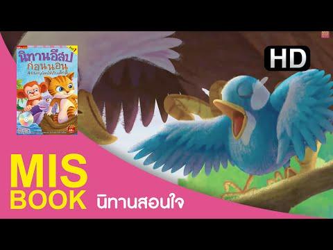 MISbook - นิทานอีสปก่อนนอน ชุดที่ 1 - นกกระจอกกับกระต่ายป่า [HD]
