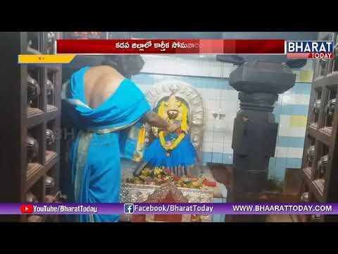 Karthika Masam First Monday Celebrations At Telugu States | Latest Updates | Bharat Today