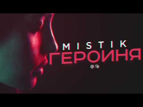 MiSTiK - Героиня (Carla's Dreams - Sub Pielea Mea cover) Sound By Keam