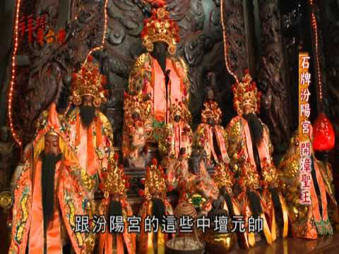 台灣-拜拜愛台灣-20130107 石牌汾陽宮 開漳聖王廟