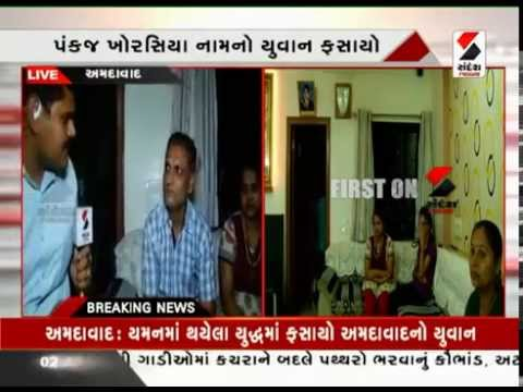 Sandesh News : Citizen of Ahmedabad trapped in the crisis of Yemen