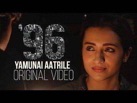 96 Tamil Movie || Yamunai Aatrile Original Video || Vijay Sethupathi, Trisha | Ilayaraja | Valee