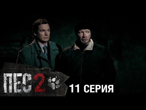 Сериал Пес - 2 сезон - 11 серия