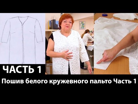 Пошив белого кружевного пальто Часть 1