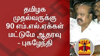 Only 90 MLAs support Tamil Nadu CM - Pugazhendi