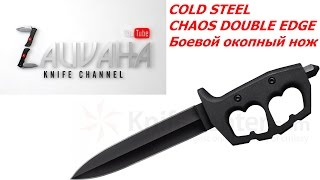 Нож Cold Steel CHAOS DOUBLE EDGE. Хаос наших дней.