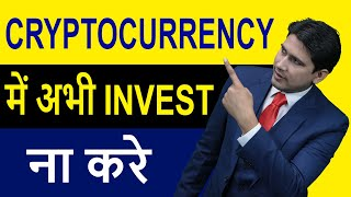 Dont Invest Any Cryptocurrency Now By Global Rashi