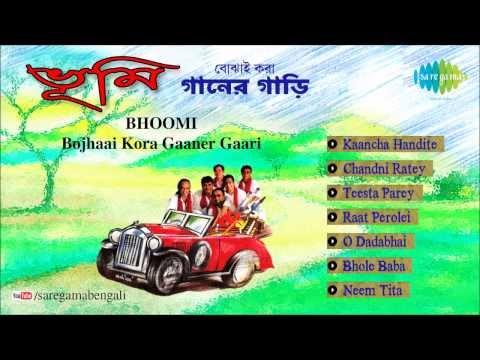 Bhoomi | Bojhaai Kora Gaaner Gaari | Bengali Band Songs Audio...