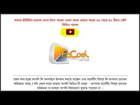 Free Facebook Marketing Bangla Live Webinar