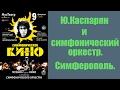 Каспарян Ю и симфоническое КИНО Симферополь 09 02 2017 mp3