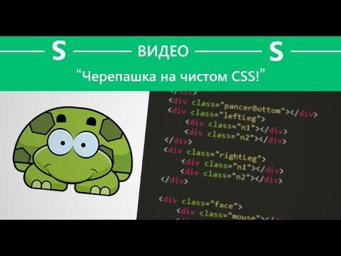 Черепашка на чистом CSS!