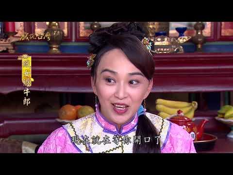 台劇-戲說台灣-織女纏牛郎-EP 09
