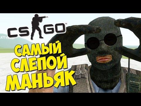 САМЫЙ СЛЕПОЙ МАНЬЯК - CS:GO Прятки (КС ГО Маньяк)