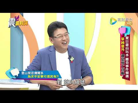 台綜-震震有詞-EP 300-夏日遊山玩水 離奇事件頻傳!單純意外?還是死亡召喚?