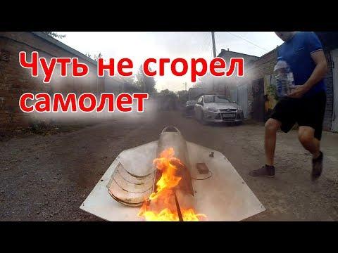 Подготовка самолета 18 кг тяги - подгорел пукан у самолета
