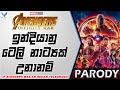 If Avengers Was An Indian Teledrama | ඇවෙන්ජර්ස් ඉන්දියාවේ ටෙලිනාට්යක් උනානම් (PARODY)
